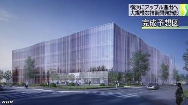 Rendering of Apple R&D Facility in Yokohama, Japan from NHK TV