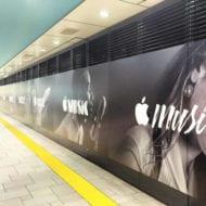 Apple Music banners at Tokyo Omotesando Metro station, via Instagram user shinichiro.nakano